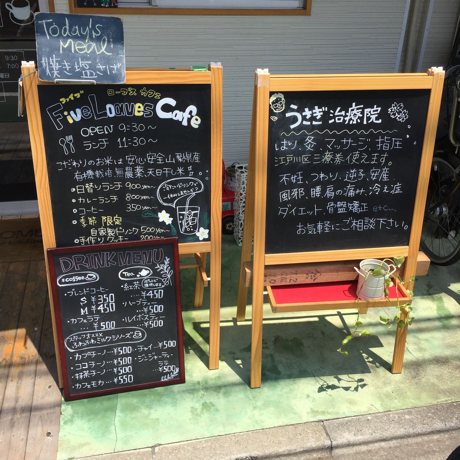 Five Loaves Cafe 看板