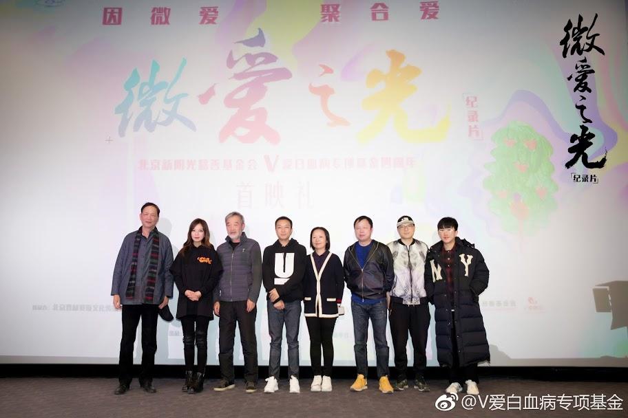 2018.12.26-Triệu Vy dự lễ công chiếu lần đầu - Phim tài liệu từ thiện  Vi Ái Chi Quang