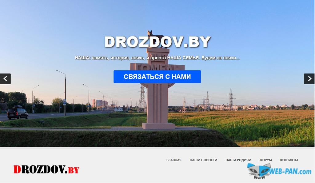 Сайт Drozdov.by - главная страница!