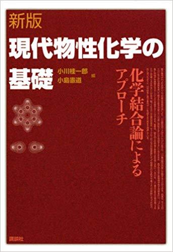 新版 現代物性化学の基礎 (KS化学専門書)
