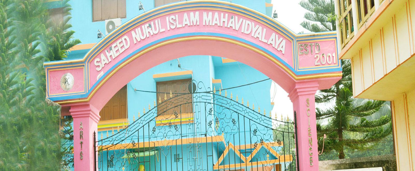 Saheed Nurul Islam Mahavidyalaya, 24 Parganas (n) Image