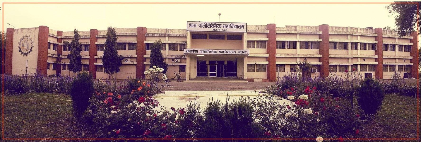 Government Polytechnic College, Satna