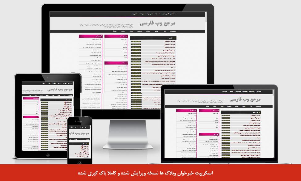 اسکریپت خبرخوان وبلاگ ها نسخه جدید