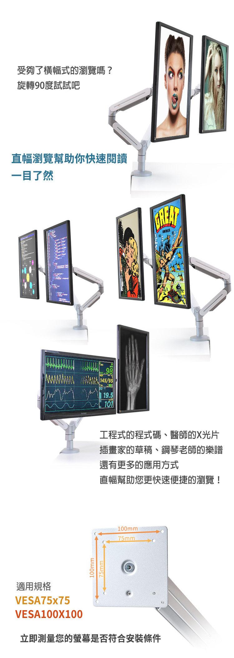 螢幕旋轉90度,直式瀏覽一目了然。醫生的X光片、工程式的程式碼,畫家的草圖,直式瀏覽幫助你提升效率