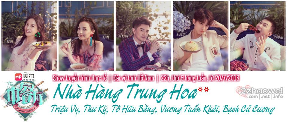 Nhà HàngTrung Hoa2 |中餐厅2 | ChineseRestaurant2 [2zhaowei Vietsub]