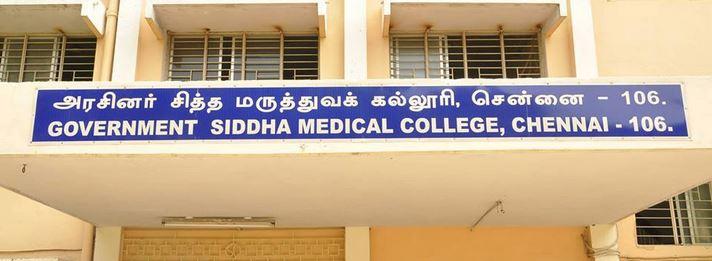 Government Siddha Medical College Arumbakkam, Chennai Image