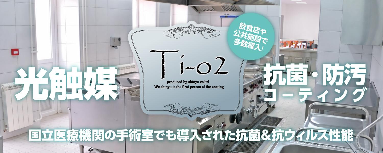 shinyu-02