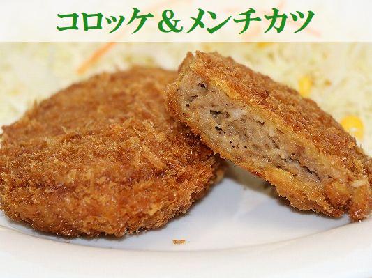 米沢コロッケメンチ イメージ