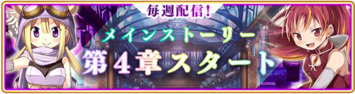 マギレコストーリー4章