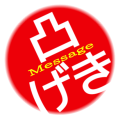CNo.1103 突撃メッセコミュ