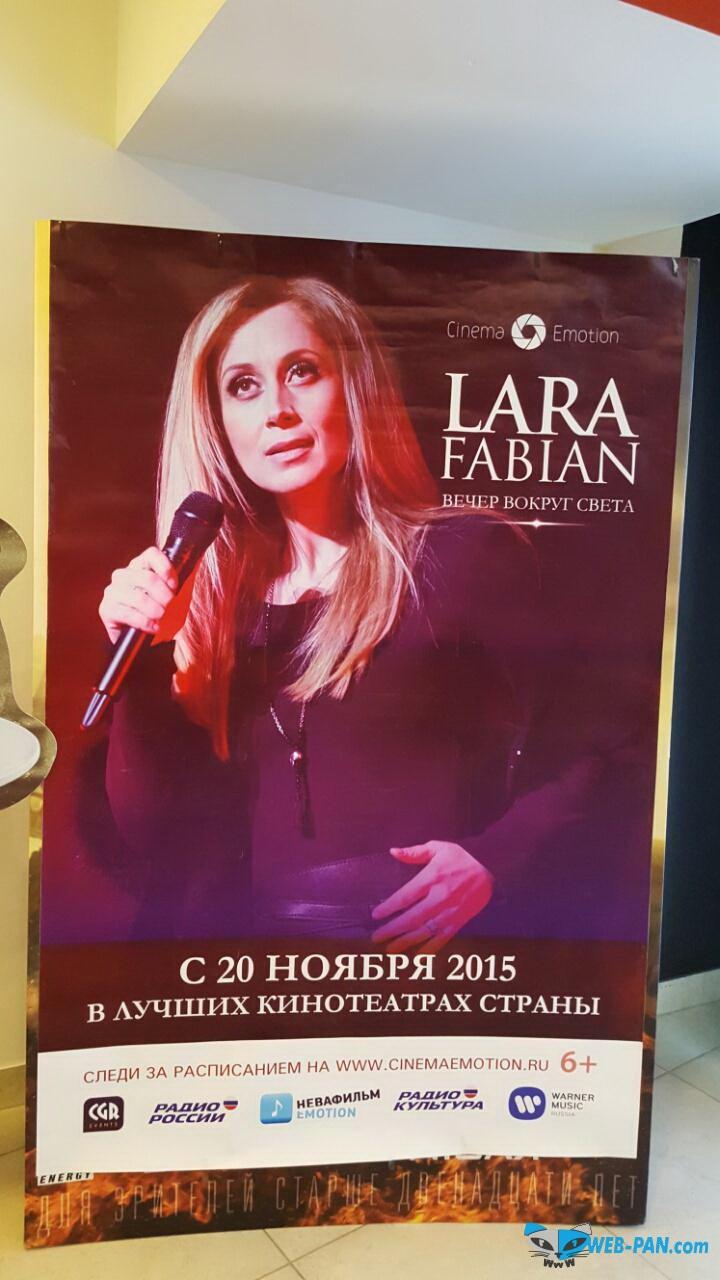 Постер на растяжке около кинотеатра - Лара Фабиан!