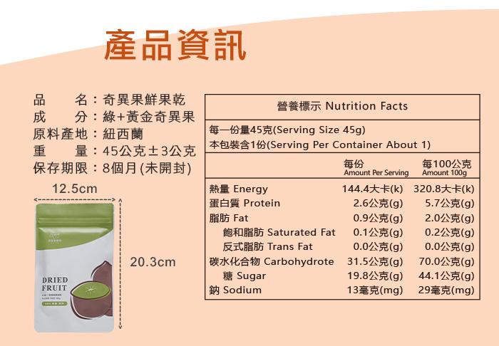 果蒔制研所的奇異果乾產品資訊及營養標示