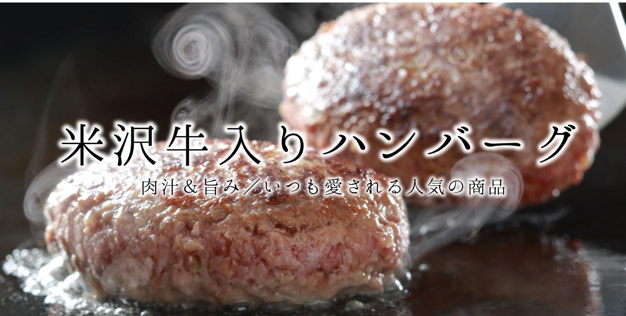 米沢牛 ハンバーグ 冷凍ハンバーグ 温めるだけ