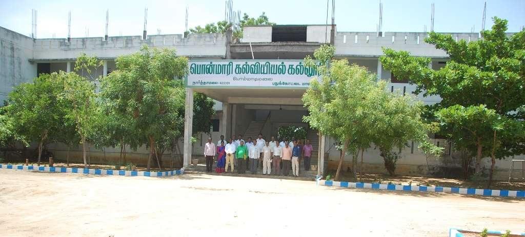 Ponmari College of Education, Pudukkottai