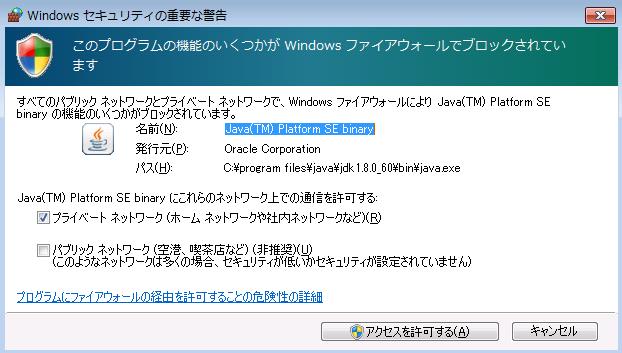 0019_JDK-Firewall.png