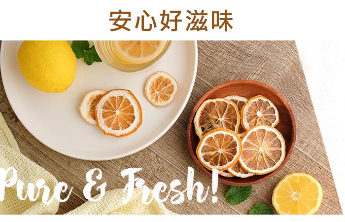 安心的好滋味,原料產品雙檢驗,100%無添加萊姆佐茶片。