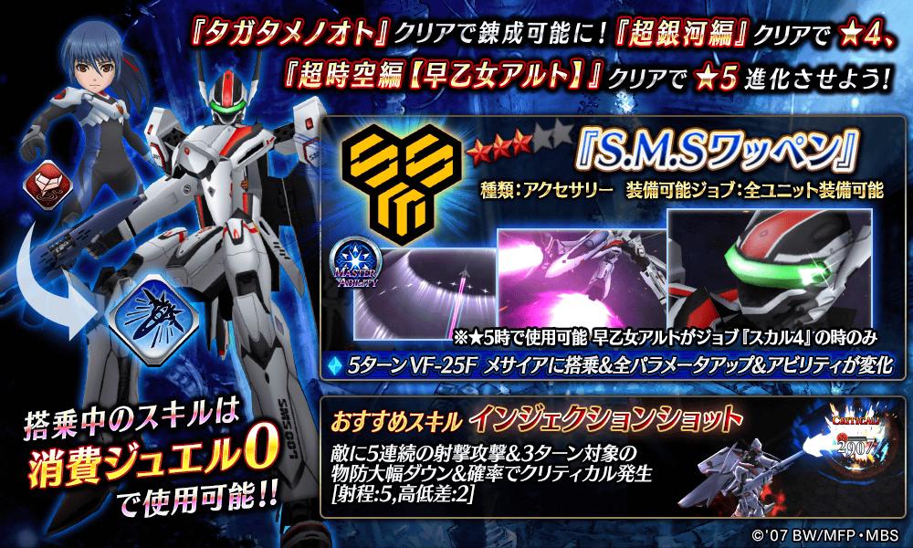 アルトの武具が獲得できるEXステージ1