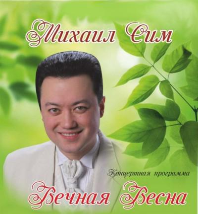 Михаил Сим с концертной программой Вечная весна