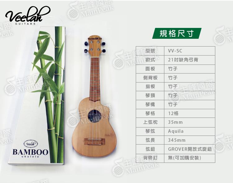Veelah Vamboo bamboo 100%完全竹製 21吋烏克麗麗 VV-SC