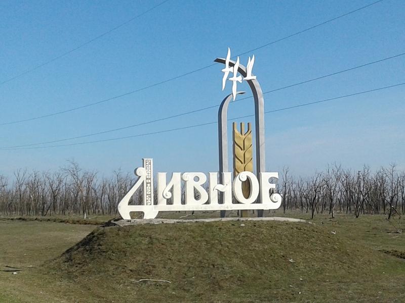 знакомства в селе дивное ставропольского края