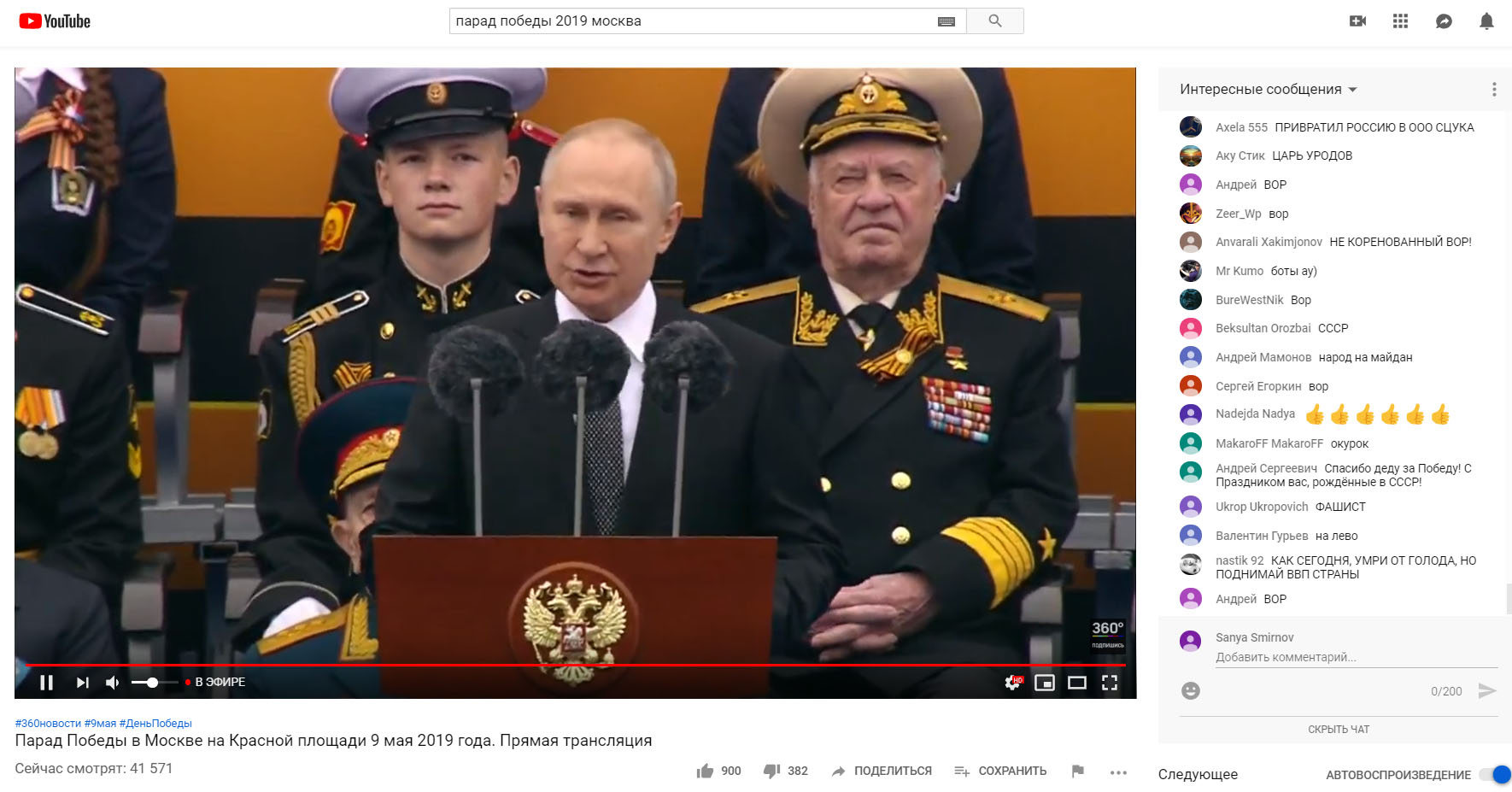 Массовое неуважение к Путину на День Победы