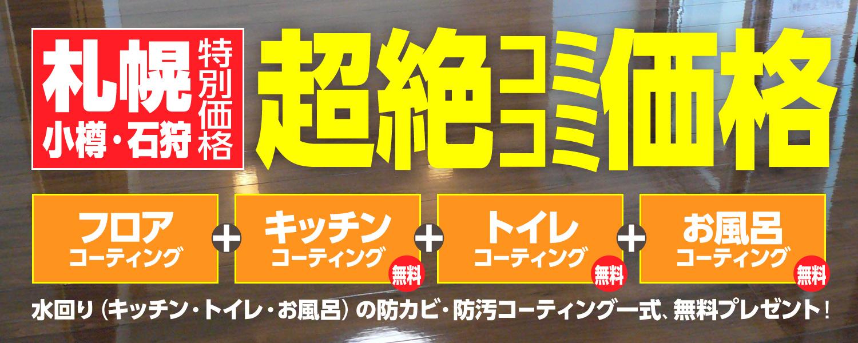 札幌・小樽・石狩限定限定価格¥2980/㎡