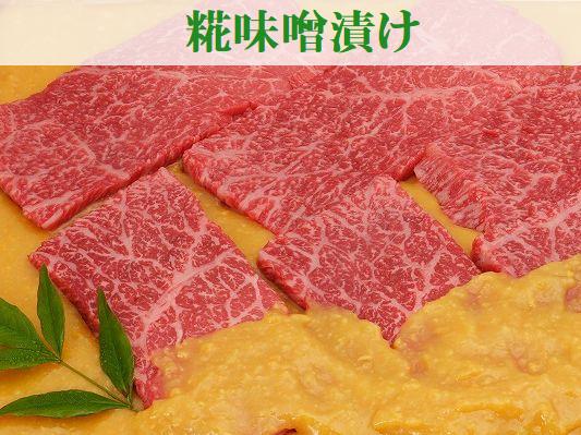 米沢牛糀味噌漬けイメージ