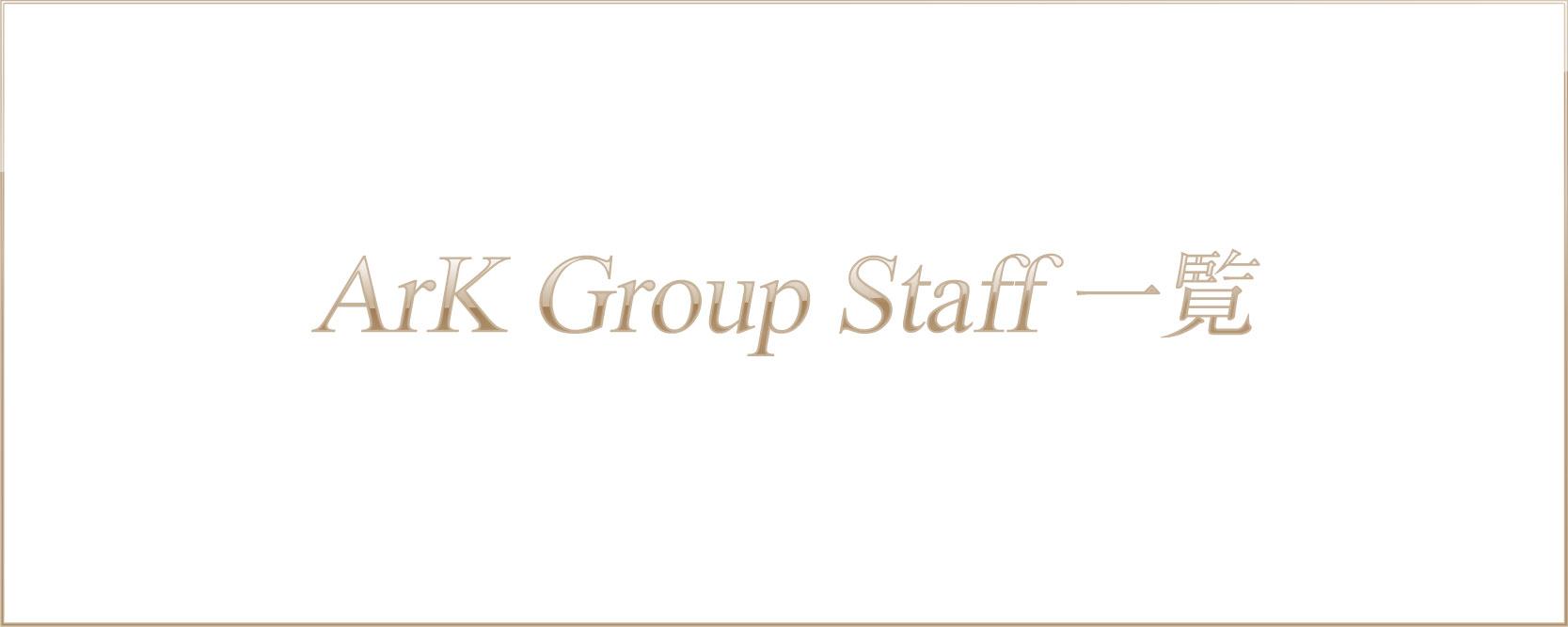 神戸・大阪のNo.1ホストクラブ ArK(アーク) Group スタッフ一覧