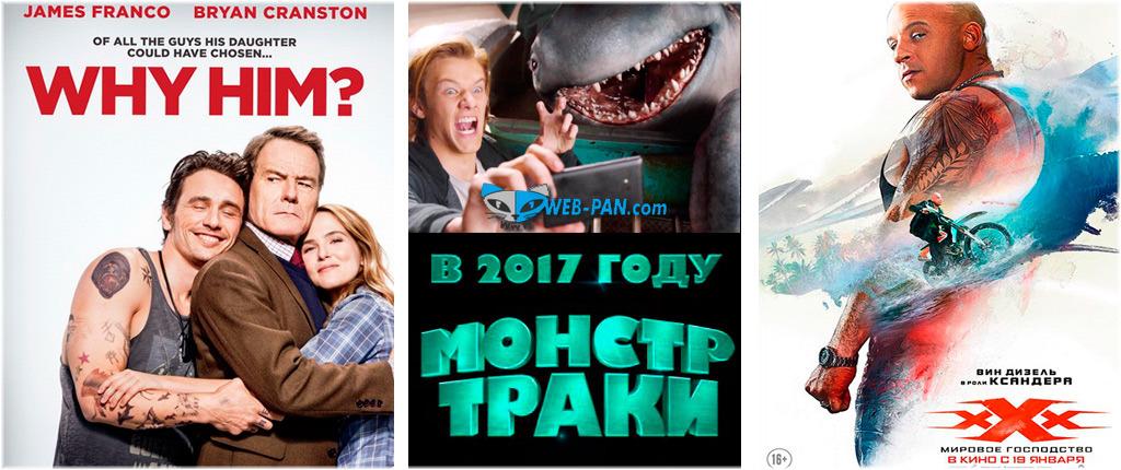 Тайтлы и фильмы января 2017 года, которые посещу и опишу в обзорах без спойлеров!