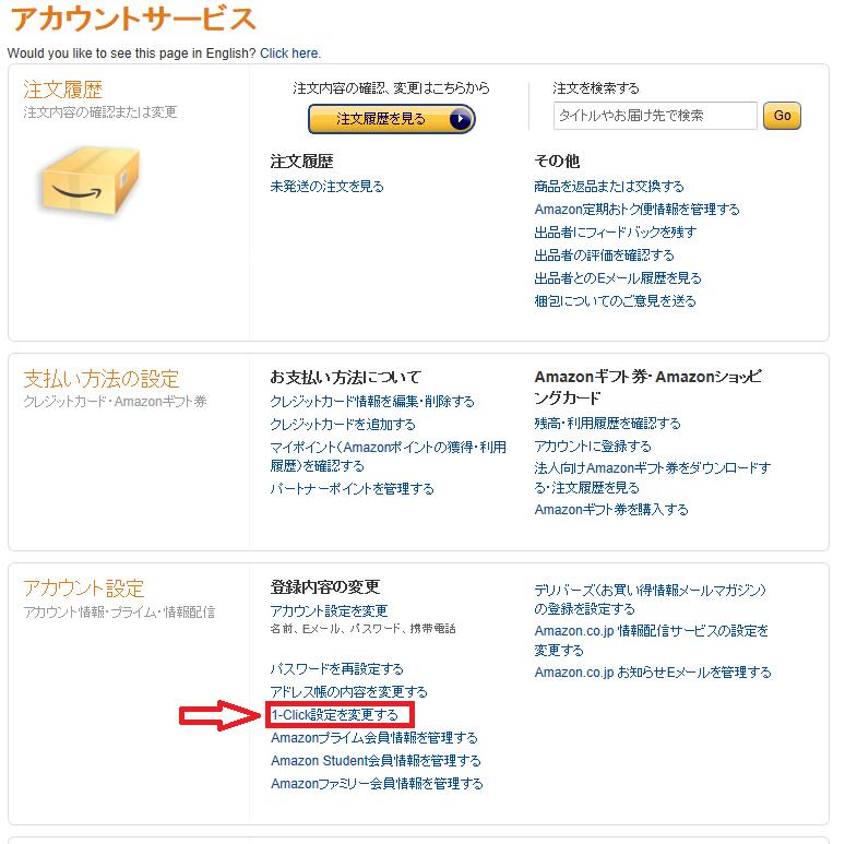Amazonの1-Click購入設定をオフにする3
