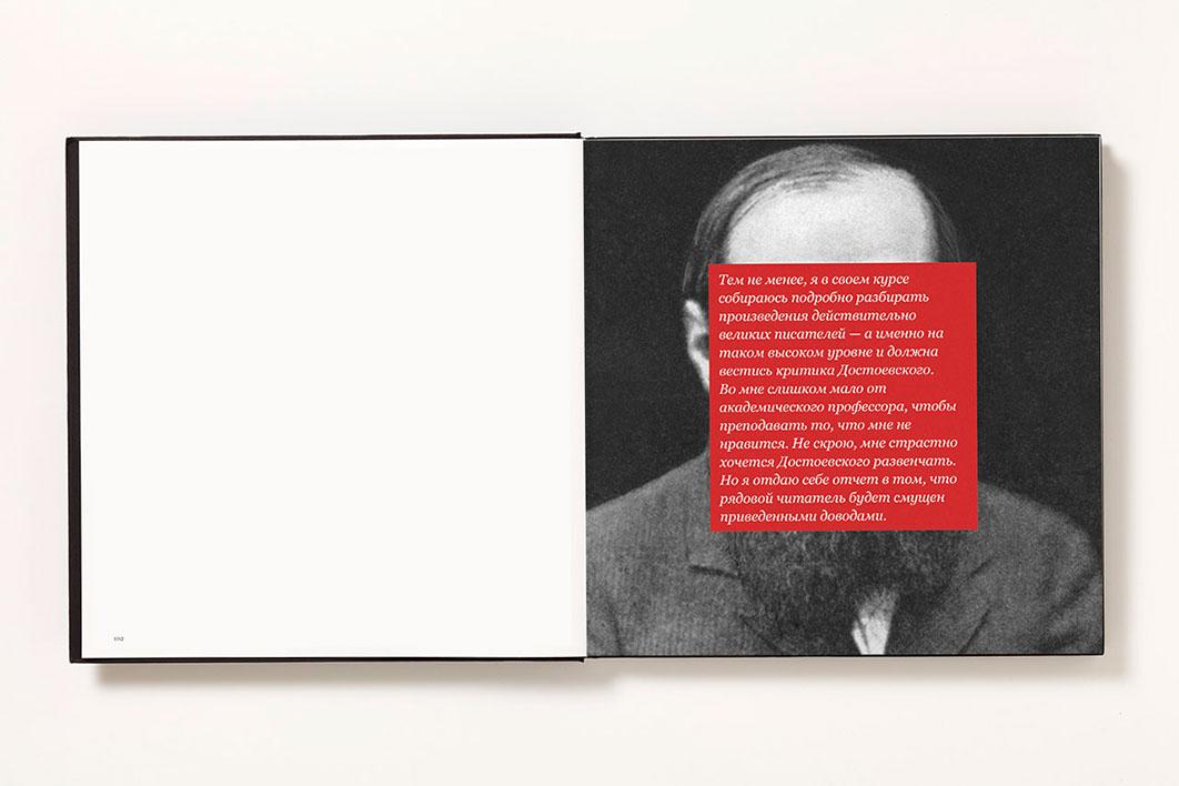 Набоков Лекции по русской литературе