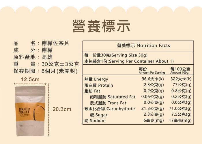 果蒔制研所的檸檬乾產品資訊及營養標示