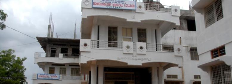 Sri Adi Siva Sadguru Alli Saheb Sivaaryula Homoeopathic Medical College, Anantapur