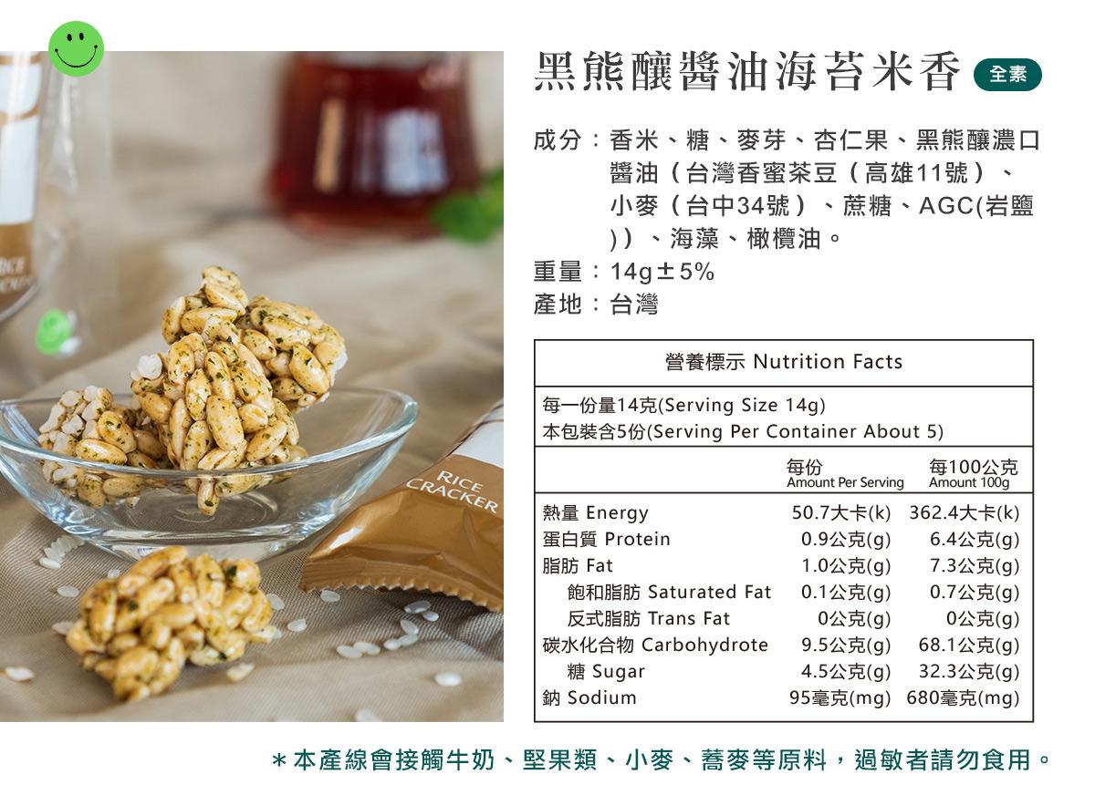 黑熊釀醬油海苔米香 成分:香米、糖、麥芽、杏仁果、黑熊釀濃口    醬油(台灣香蜜茶豆(高雄11號)、小麥(台中34號)、蔗糖、AGC(岩鹽))、海藻、橄欖油。 重量:14g±5% 產地:台灣