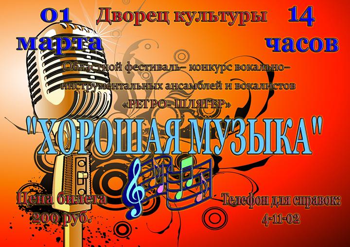 Областной фестиваль-конкурс «Ретро-шлягер» 2014
