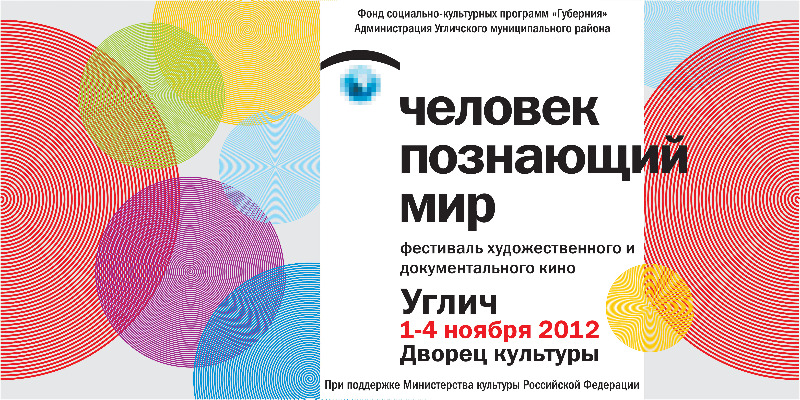Фестиваль художуственного и документального кино Человек познающий мир