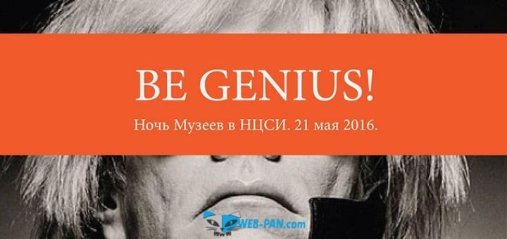 Будь гениев в Ночь музеев, культурное событие!