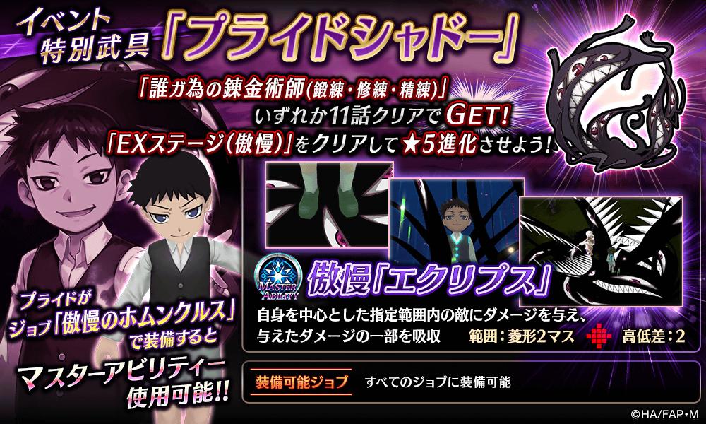 誰ガ為の錬金術師EX攻略【傲慢】