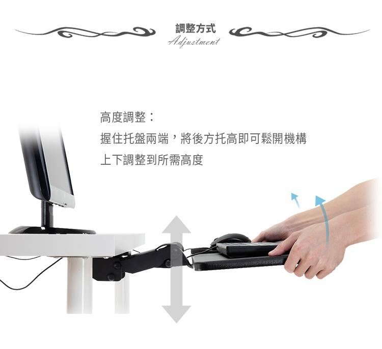 鍵盤架調整方式