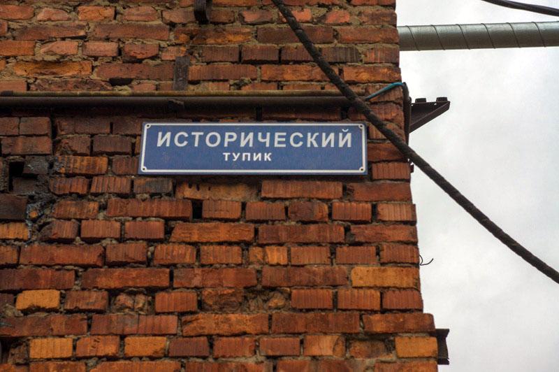 Тупик имени Сталина