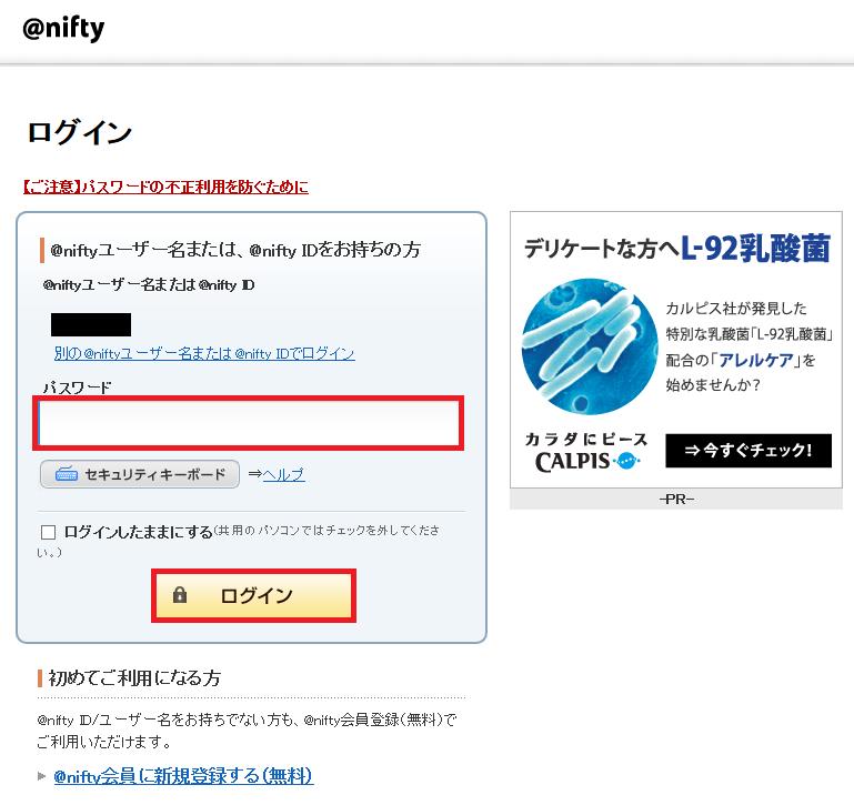 @Nifty WiMAX2+の支払い方法を変更する4