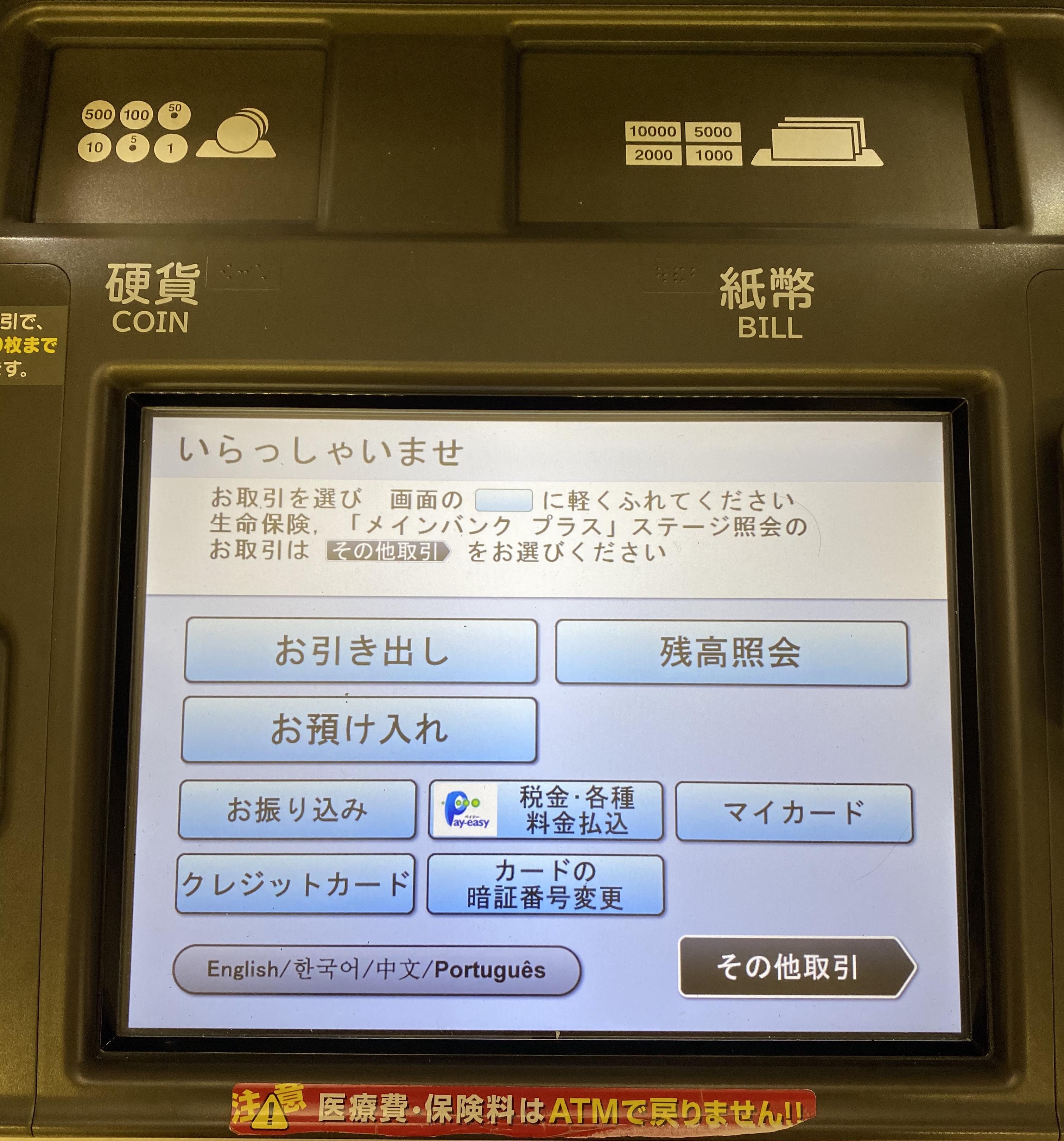 ATM screen!