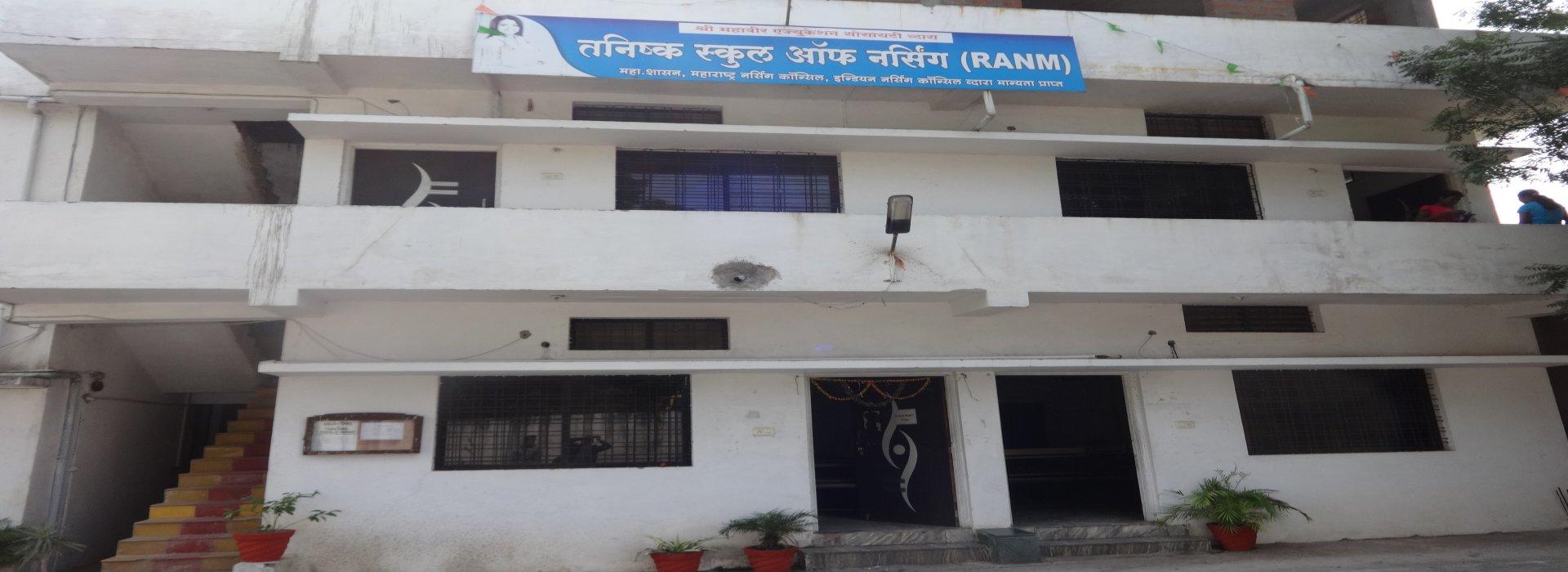 Tanisq School Of Nursing, Nagpur Image
