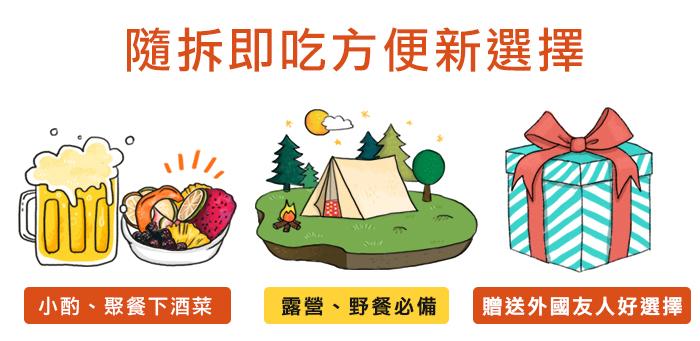 小酌、聚餐下酒菜,露營野餐、贈送禮物必備果乾