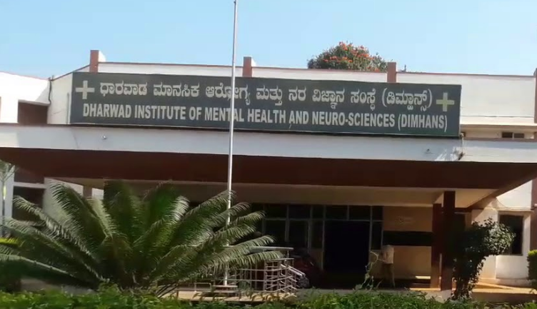 Dharwad Institute Of Mental Health and Neurosciences