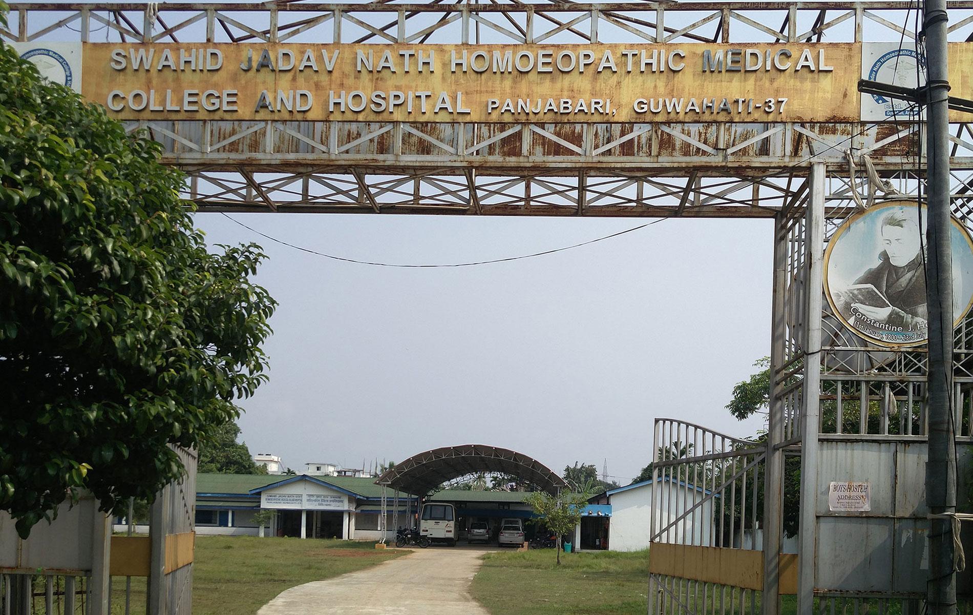 Swahid Jadav Nath Homoeopathic Medical College & Hospital Image
