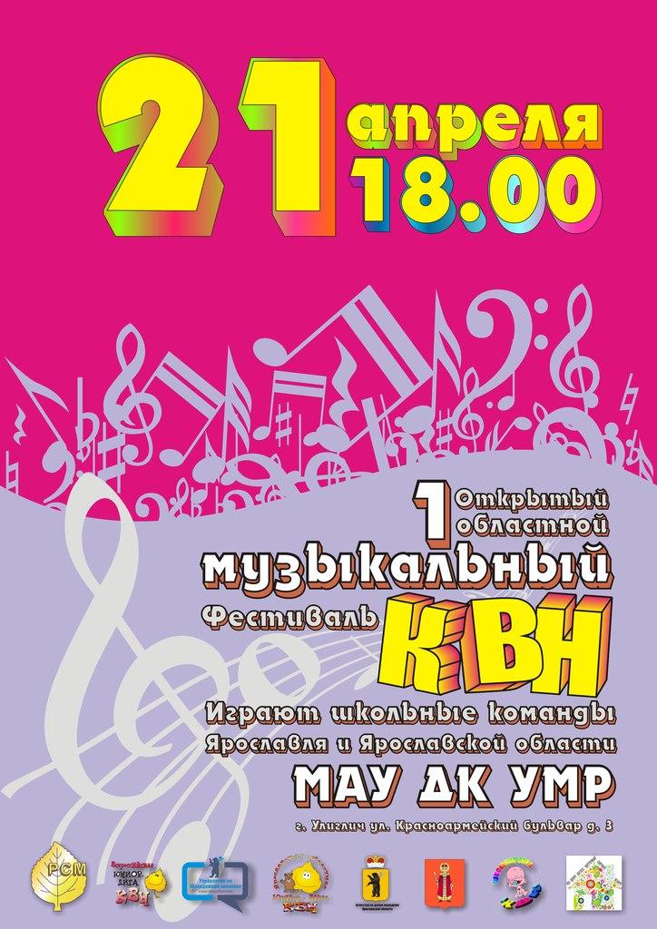 1 открытый областной музыкальный фестиваль КВН