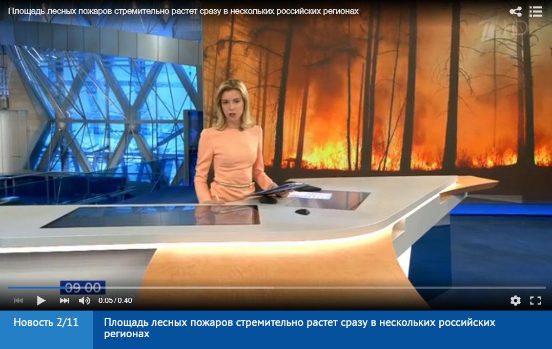 Горящая Россия