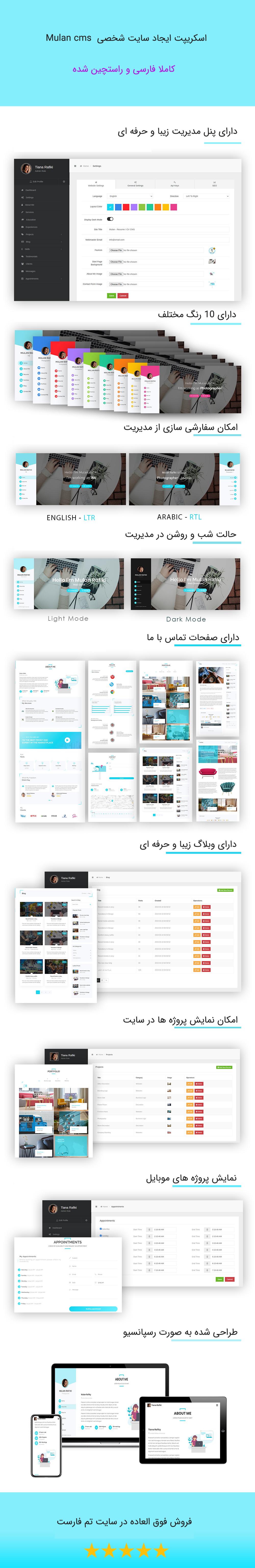 اسکریپت ایجاد سایت شخصی Mulan cms