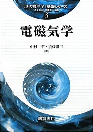 電磁気学 (現代物理学[基礎シリーズ])